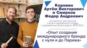 Korovin_i_Smirnov_anons