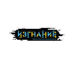 logo_izgnanie
