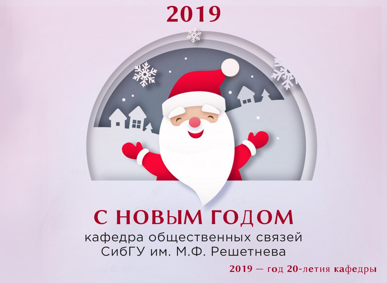 Кафедра ОС СибГУ поздравляет друзей с НГ 2019