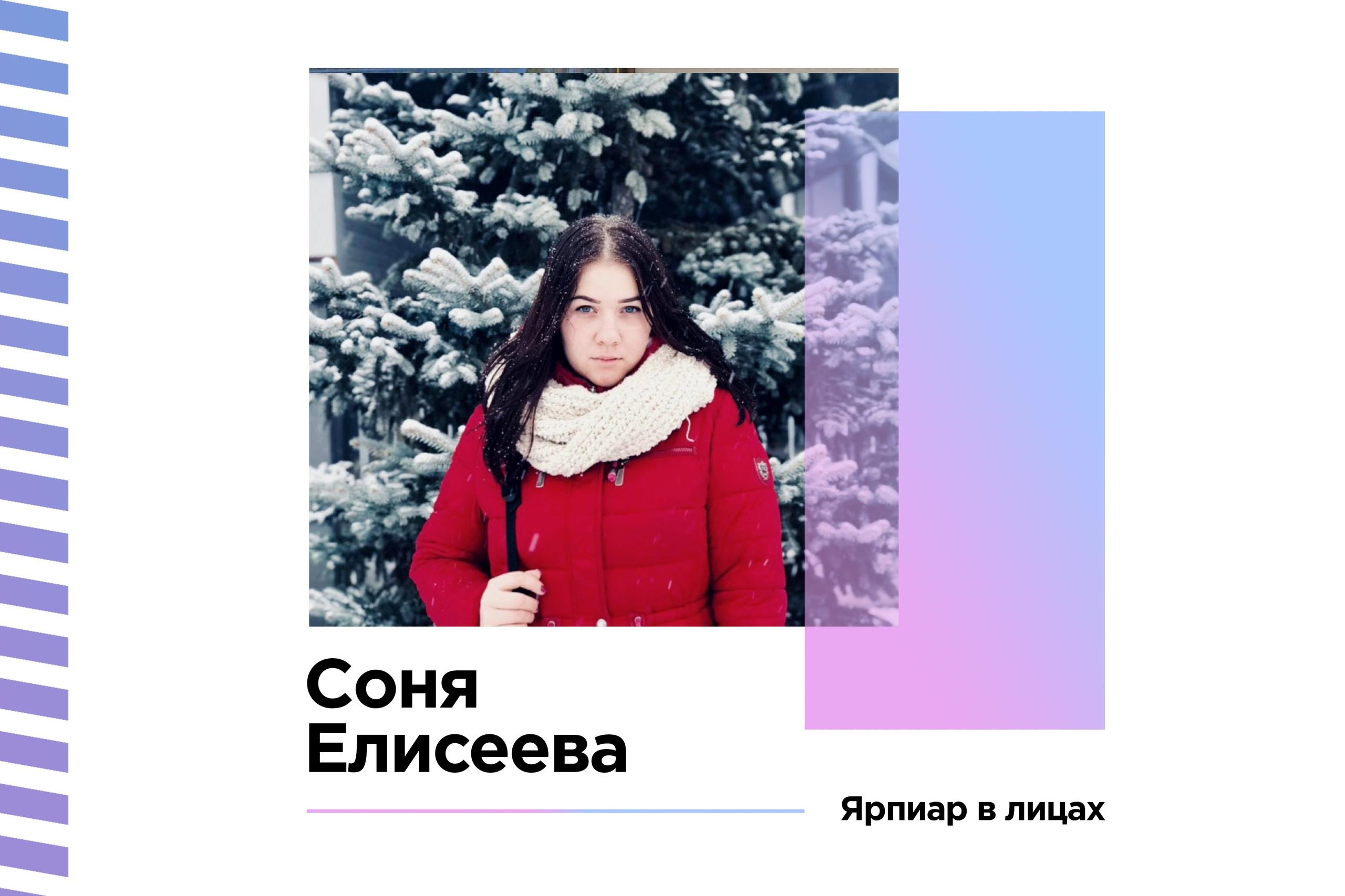 Соня Елисеева