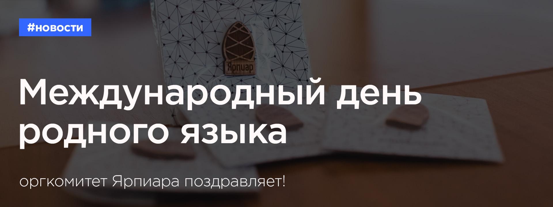 Den_rodnogo_yazyka