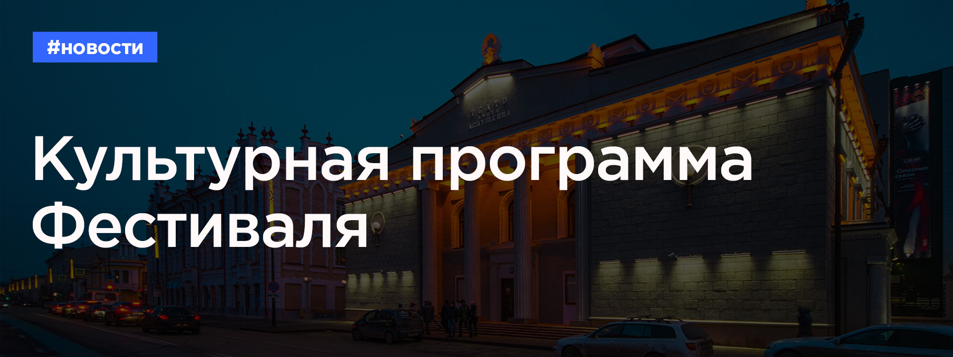 Kulturnaya_programma_YaRpiara