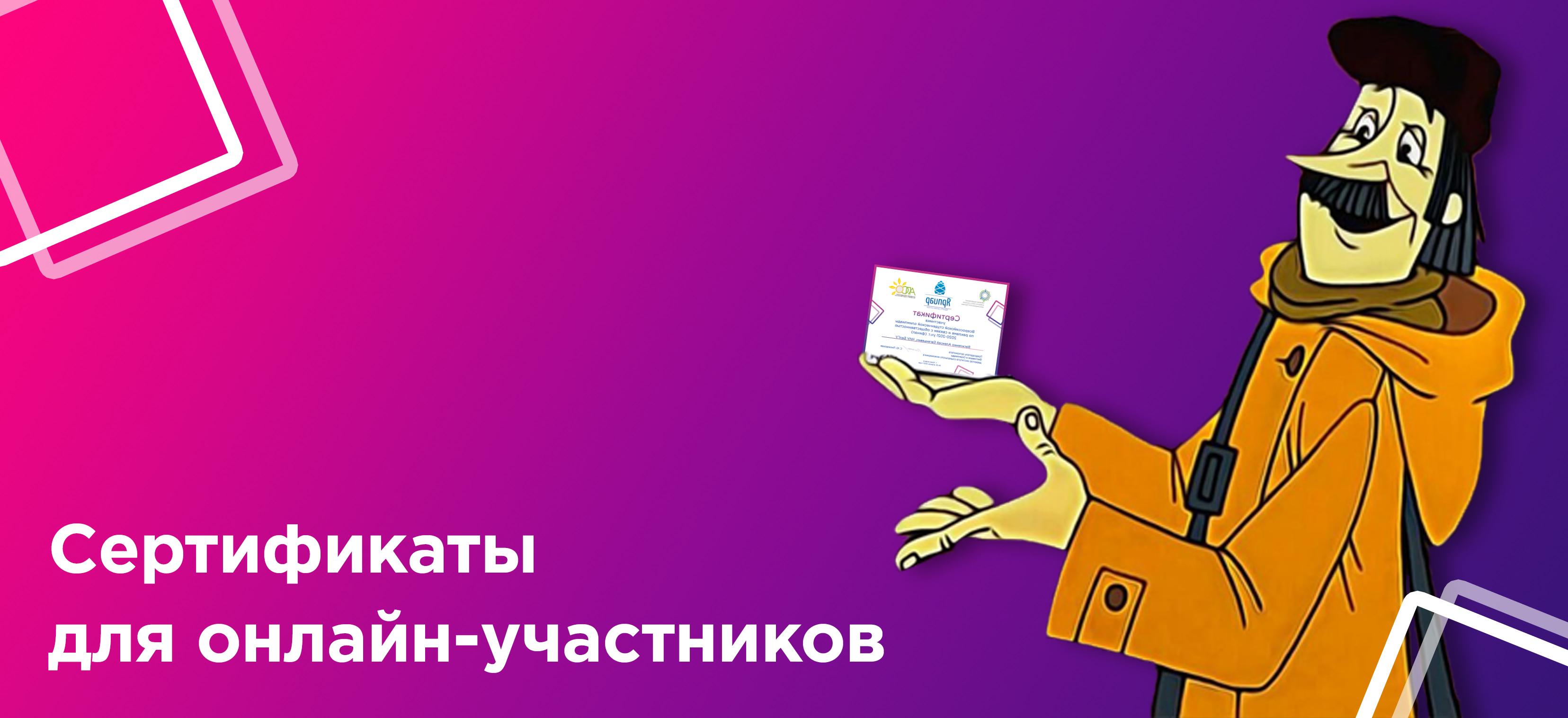 сертификаты для онлайн-участников
